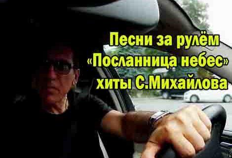 Песни за рулём. «Посланница небес», хиты С. Михайлова