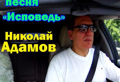 «Исповедь», песня Стаса Михайлова