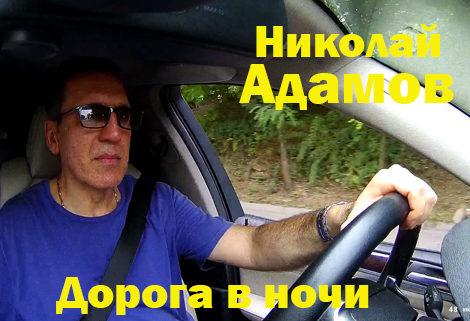 «Дорога в ночи» муз и сл.Николай Адамов
