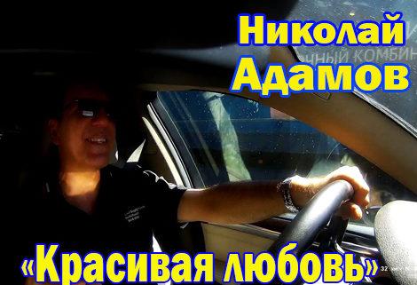Красивая любовь (муз. и сл. Николай Адамов)