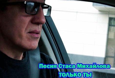 Только ты (песня Стаса Михайлова)