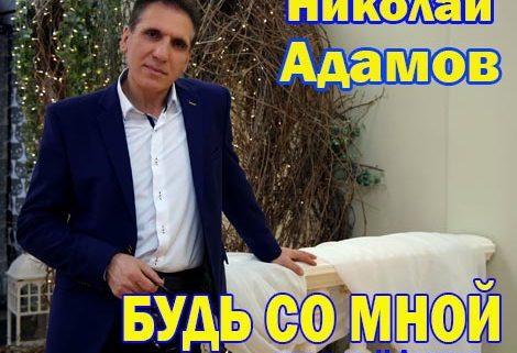 Будь со мной муз и сл. Николай Адамов