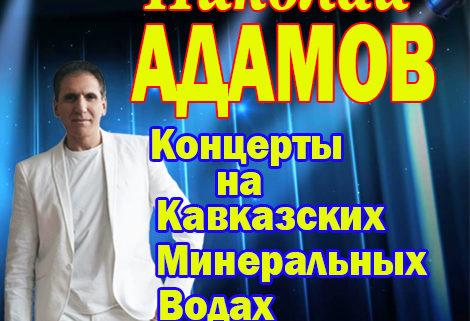 Концерты Николая Адамова на Кавказских Минеральных Водах