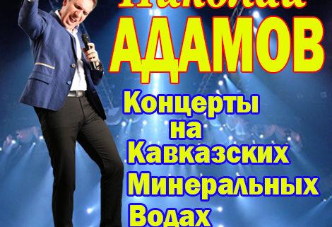 Концерты Николая Адамова