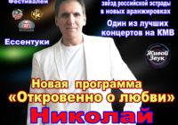 Новая программа «Откровенно о любви»
